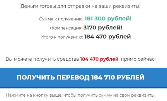 http trade 2018 ru опять обещает отправить деньги на счёт