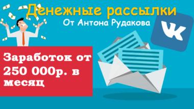 Денежные рассылки ВК Антона Рудакова отзывы
