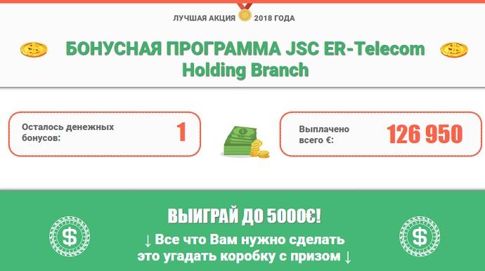 jsc er telecom holding на сайте bonus id me - смотрим главную страницу чтобы написать отзывы и обзор