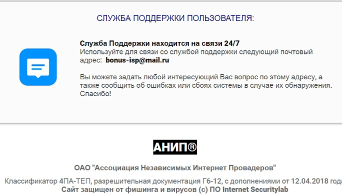 http bonus id me содержит служебную информацию с адресом техподдержки относящимся к другому сайту