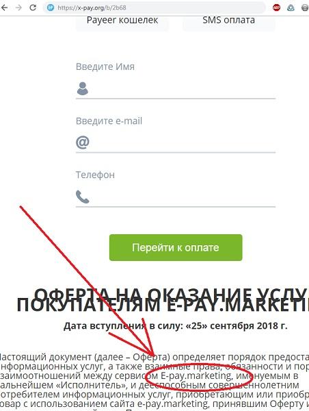 ассоциация независимых интернет провайдеров предлагает платить через систему e-pay marketing