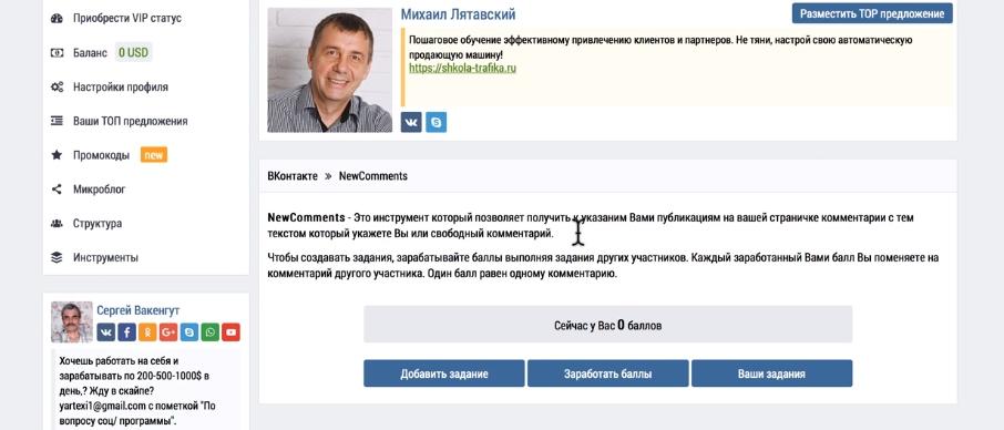 Система Кнопка Ксения Шокина обзор