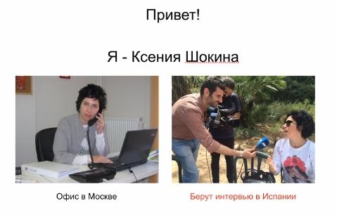 Система Кнопка Ксения Шокина отзывы