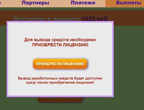 оказывается расширение браузера для заработка денег автоматом является нелицензированным и надо платить деньги