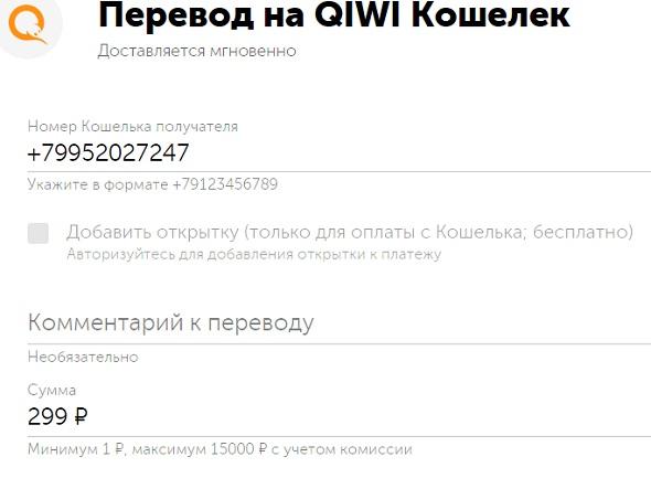 заработок через опера свёлся к отправке 299 рублей на qiwi-кошелек 79952027247