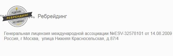 генеральная лицензия международной ассоциации esv 32578101 на самом деле не существует в реальности