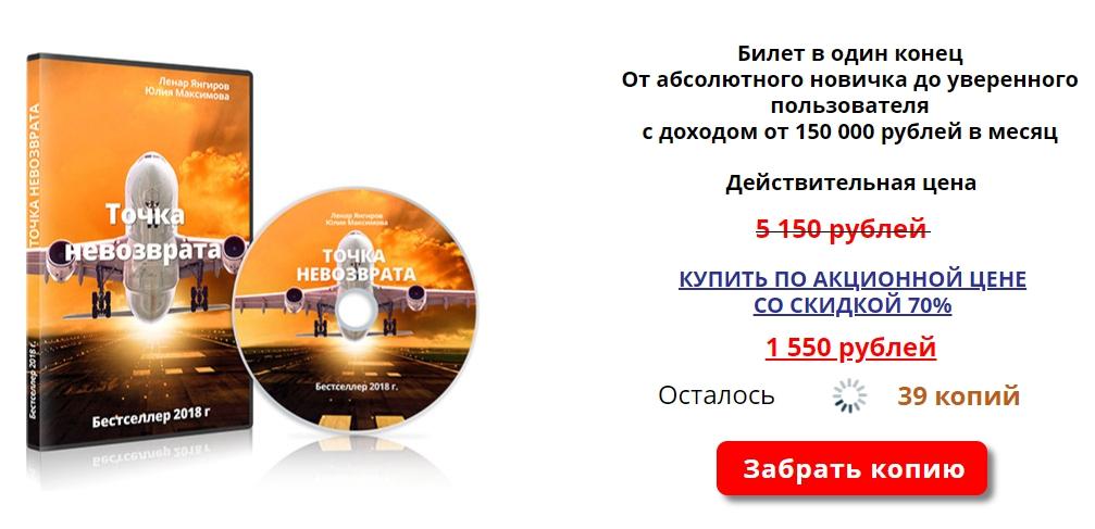 Точка Невозврата ленар янгиров обзор