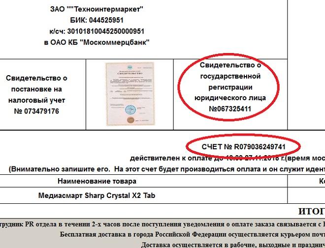 страница оплаты заказа фальшивого медиасмарта sharp crystal x2 tab