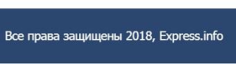 infoexpresschina mail ru и сайт all express ml - нет приписки о защите прав именно этого сайта и этого адреса