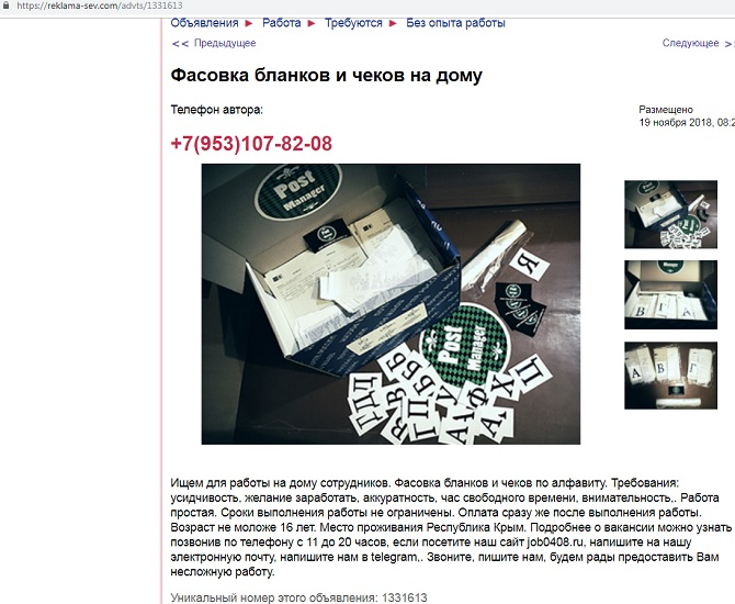 работа фасовщик печатных бланков на дому - вакансия нашлась в объявлениях о работе в крыму