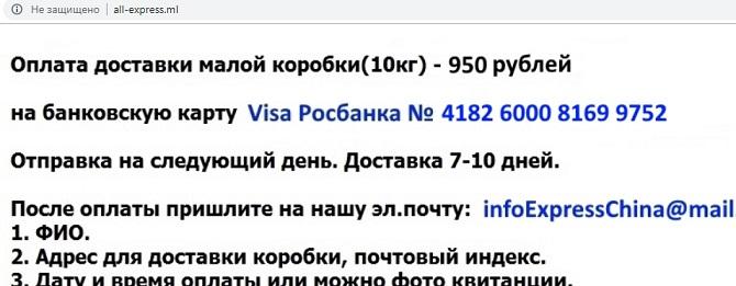 мошенники просят перевести деньги на банковскую карту за доставку бланков для расфасовки по алфавиту