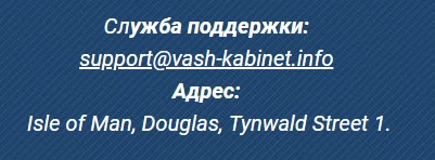 www vash kabinet info - смотрим данные про адрес support vash kabinet info и местоположение isle of man douglas tynwald street