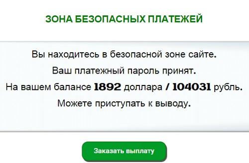 http vash kabinettt info - проходим зелёную зону чтобы получить свою выплату