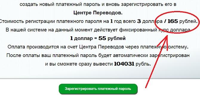 за просмотр сайтов начислено много денег, но требуют заплатить 165 рублей