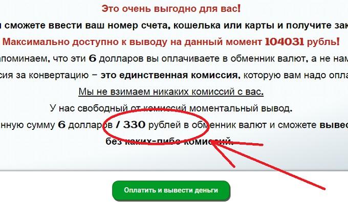 vash kabinet kabinett info - требуют заплатить комиссию обменнику за перевод денег в рубли