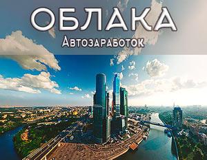 Ксения Лебедева и курс ОБЛАКА (имеются отзывы и обзор!)