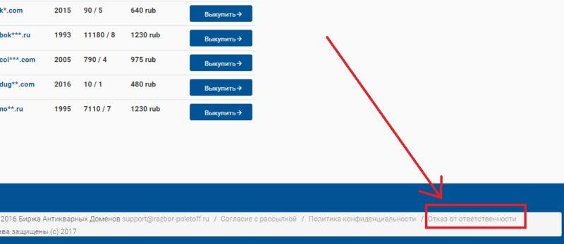 Антикварные домены - отказ от ответственности