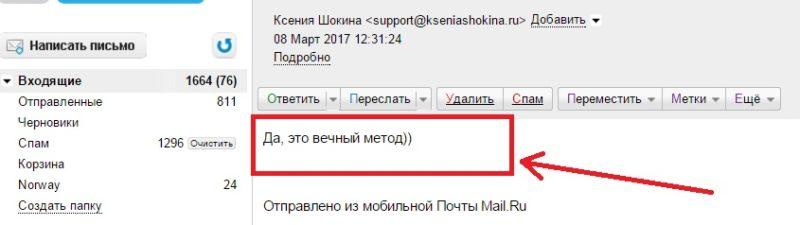 Метод Крючок - ответ автора