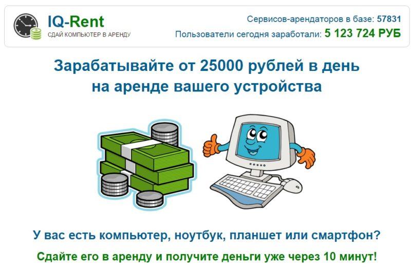 Iq Rent Аренда компьютера - Главная страница