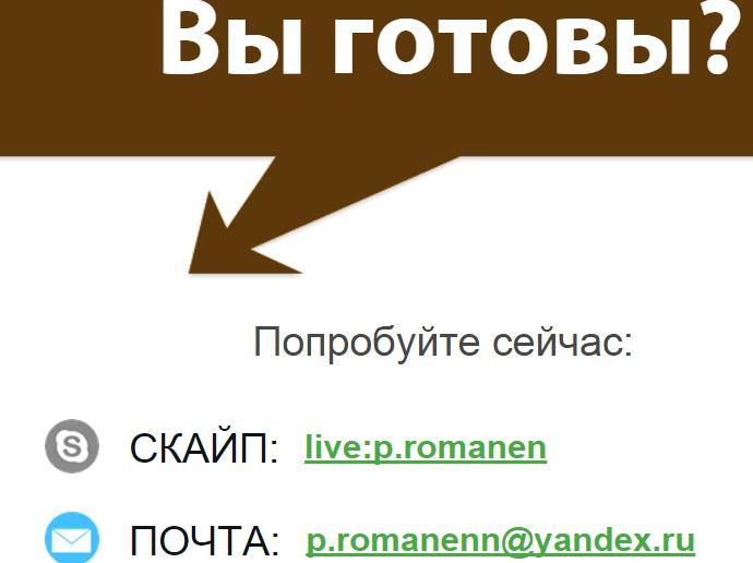 p romanen yandex ru - Контактные данные
