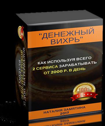 Система денежный вихрь - комплект с уроками