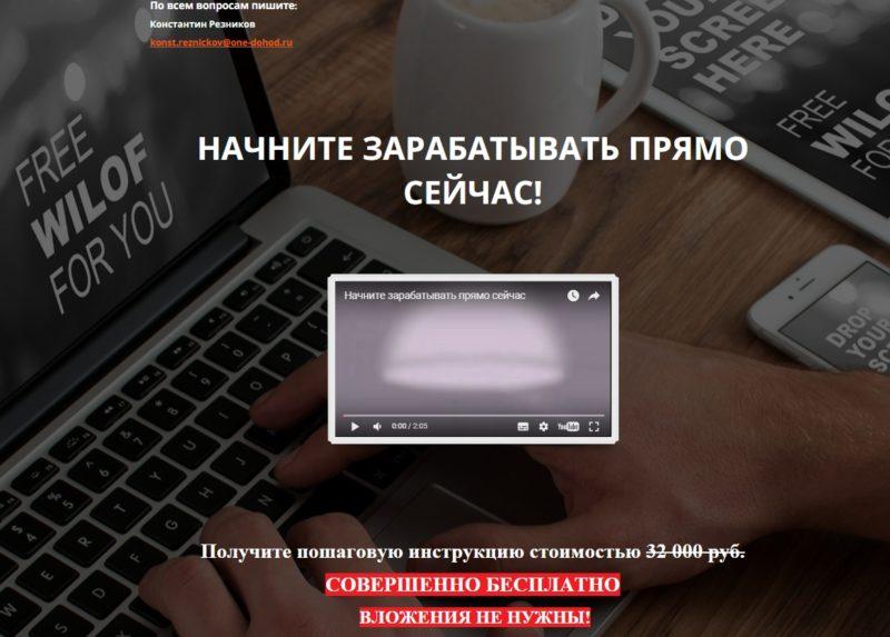 one dohod ru - Главная страница