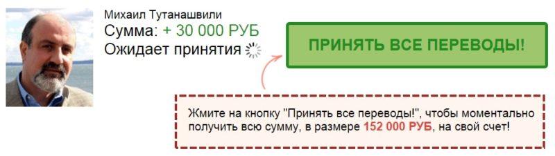Благотворительный фонд успешные люди - перевод денег
