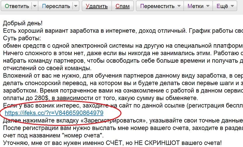 semenownikolay yandex ru - Ответ от Семенова Николая