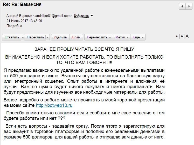 andriibor81 gmail com - Ответ Андрея