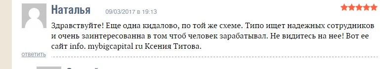 kseniya1titova mybigcapital ru - Отзывы со стороны