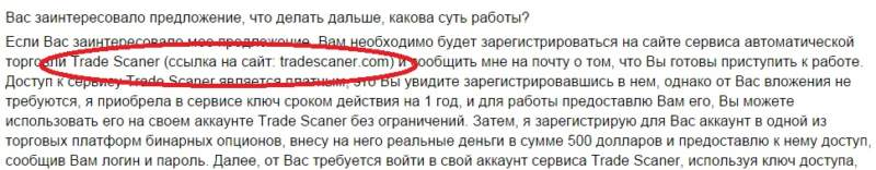 kseniya1titova mybigcapital ru - Отзывы про Ксению Титову