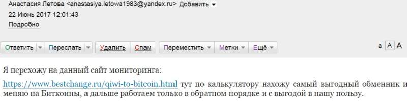 anastasiya letowa1983 yandex ru - Третий ответ