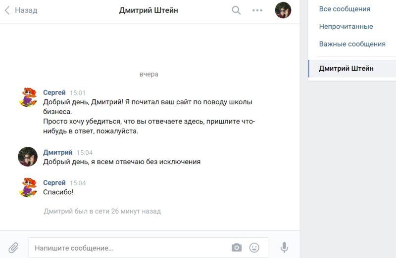 Школа Дмитрия Штейна - Общение во ВКонтакте