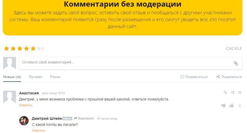 Дмитрий Штейн отзывы