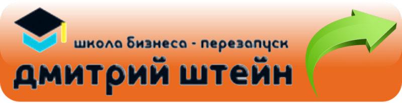 Перейти к Школе Бизнеса Дмитрия Штейна
