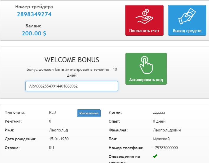 maltaoption net - Активация бонус-кодов