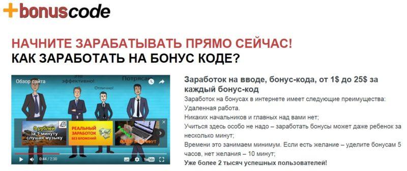 vipbonuscode ru - Главная страница