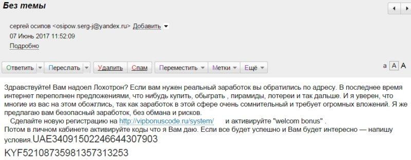 osipow serg j yandex ru - Ответ от Сергея Осипова