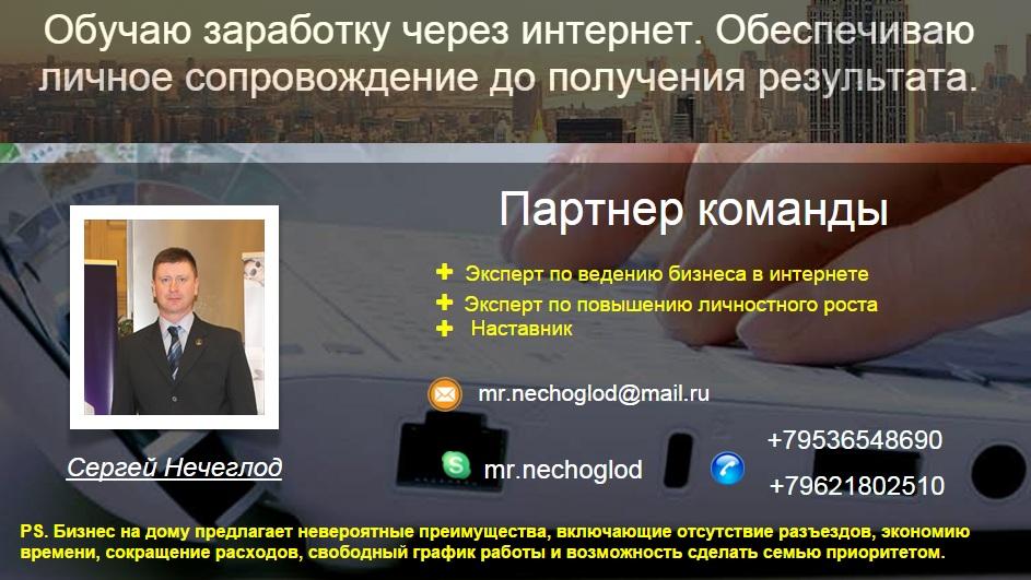 mr nechoglod mail ru - Контакты человека по имени Сергей Нечеглод