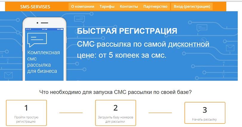 http sms servises ru - Главная страница