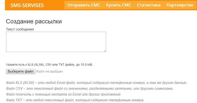 sms servises ru - Страница рассылки