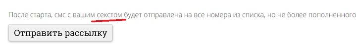 sms servises ru - Ошибки на сайте