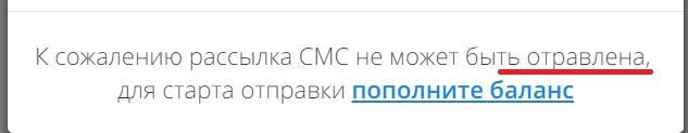 http sms servises ru - Просьба пополнить баланс