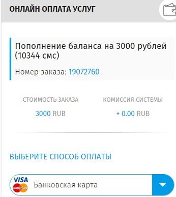 http sms servises ru - Мошенническая оплата