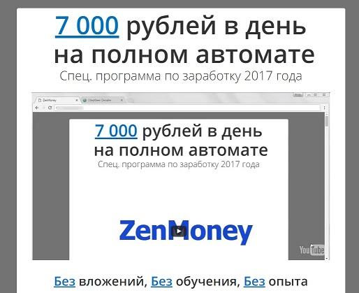 zenmoney - Главная страница