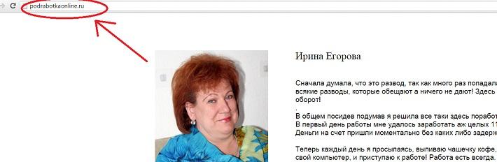4tehno podrabotkaonline ru отзывы поддельные