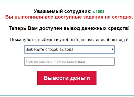 Интернет магазин бытовой техники 4 техно точно не будет платить