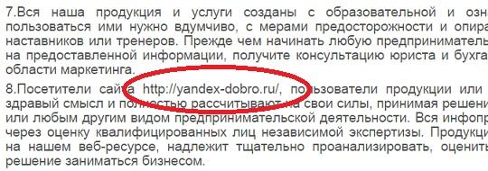 Стать онлайн диспетчером яндекс такси предлагают и на других мошеннических сайтах
