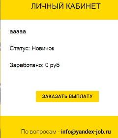 info yandex job ru