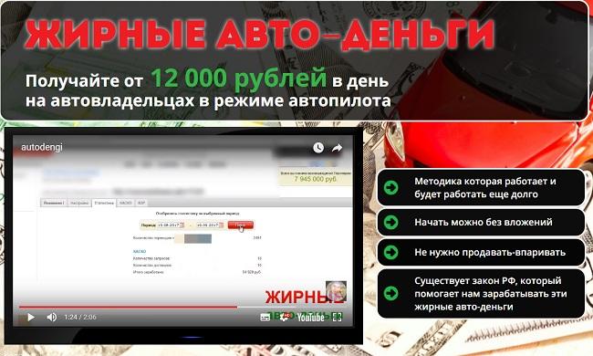 Жирные Автоденьги и Алексей Фадеев - Главная страница